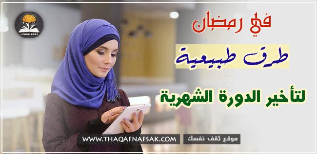 تأخير الدورة الشهرية خلال شهر رمضان