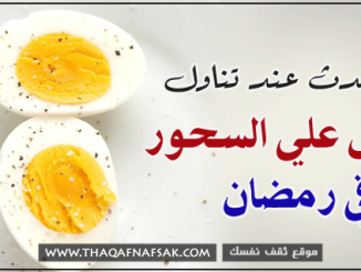 فوائد البيض علي السحور في رمضان