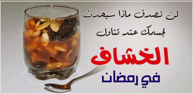 فوائد الخشاف في رمضان