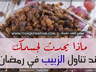 فوائد الزبيب في رمضان