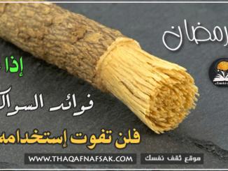 فوائد إستخدام السواك في رمضان