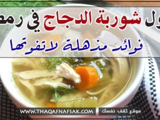 فوائد شوربة الدجاج في رمضان