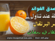 تناول عصير البرتقال علي الفطار