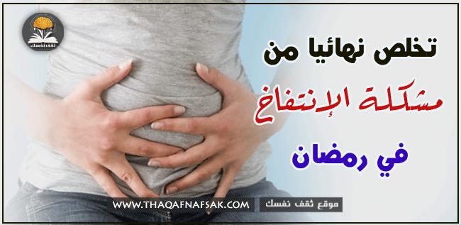 طرق علاج وتجنب الانتفاخ في رمضان