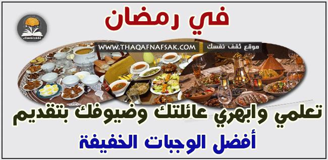 وجبات خفيفة شهية خلال شهر رمضان