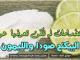 فوائد استخدام البيكنج صودا والليمون