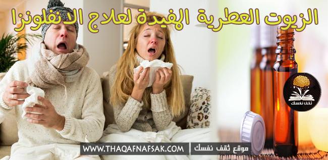 الزيوت العطرية المفيدة لعلاج الانفلونزا