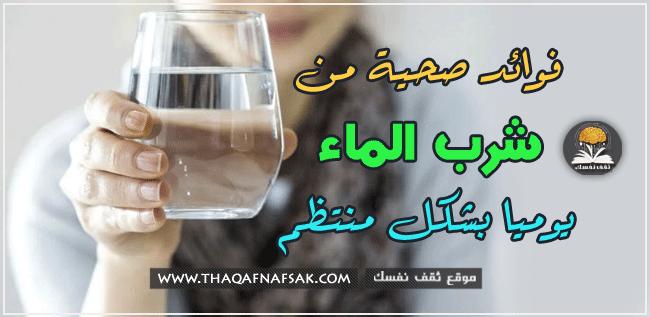 فوائد تناول الماء