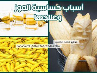 علاج حساسية الموز