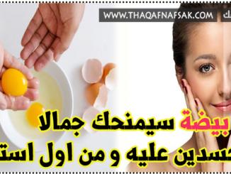 صفار البيض لتبيض البشرة