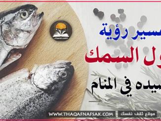 تفسير رؤية تناول السمك وصيده في المنام