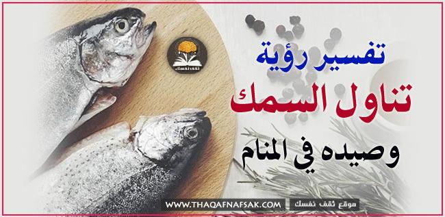 تفسير رؤية تناول السمك وصيده في المنام ثقف نفسك