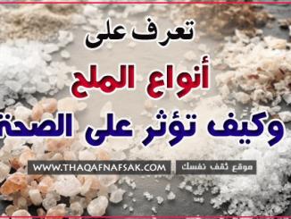 أنواع الملح وكيف تؤثر على الصحة