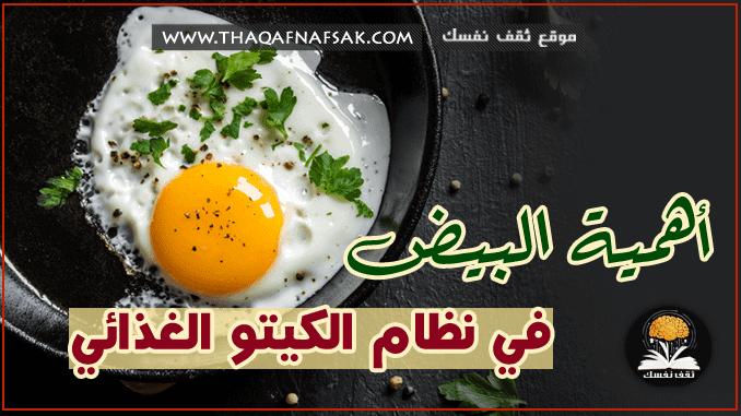 صورة البيض في نظام الكيتو الغذائي وكيف تضيفة في الوجبات الثلاثه ؟