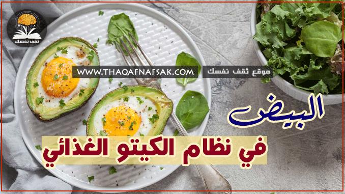 البيض في نظام الكيتو الغذائي