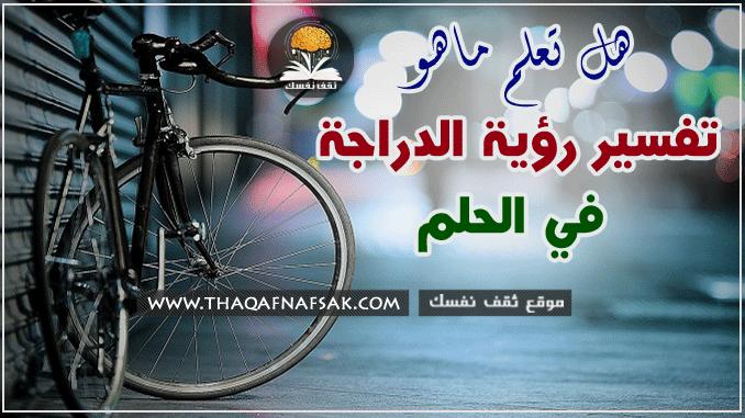 تفسير الدراجة في الحلم