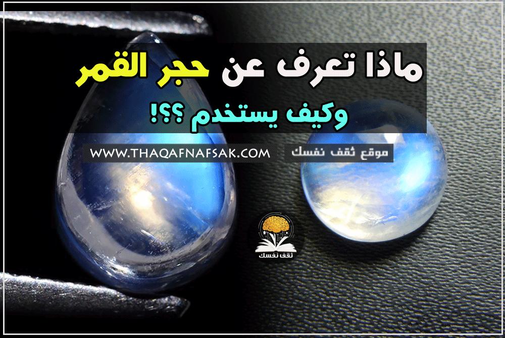 حجر-القمر