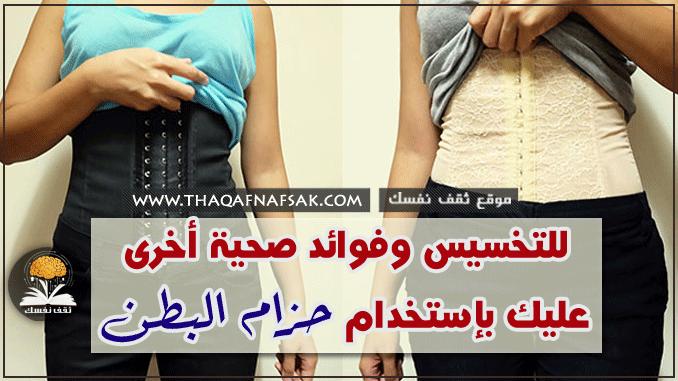 فوائد حزام البطن