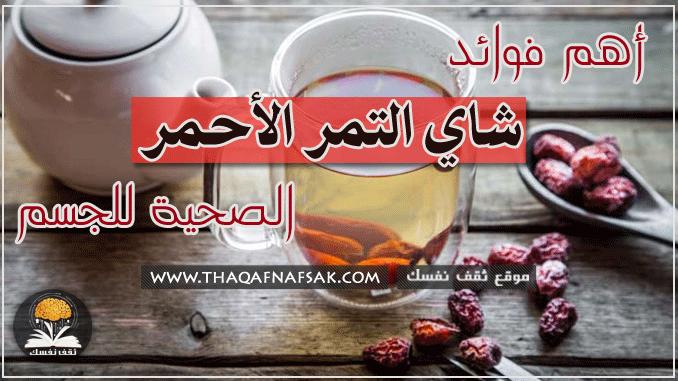 فوائد شاي التمر الأحمر الصحية للجسم