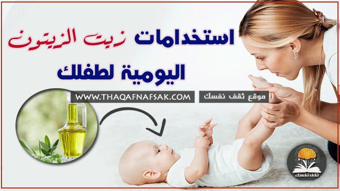 استخدامات زيت الزيتون للأطفال