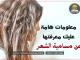 كل ما تحتاجين معرفته عن مسامية الشعر