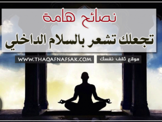 نصائح تجعلك تشعر بالسلام الداخلي