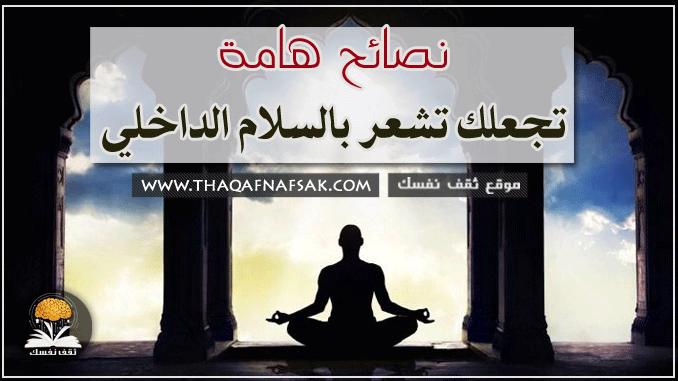 نصائح تجعلك تشعر بالسلام الداخلي - ثقف نفسك - thaqafamall ثقافة مول