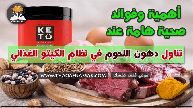 تناول دهون اللحوم في نظام الكيتو الغذائي