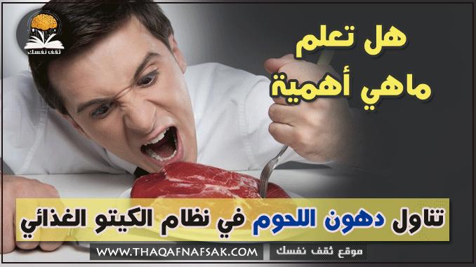تناول دهون اللحوم في نظام الكيتو