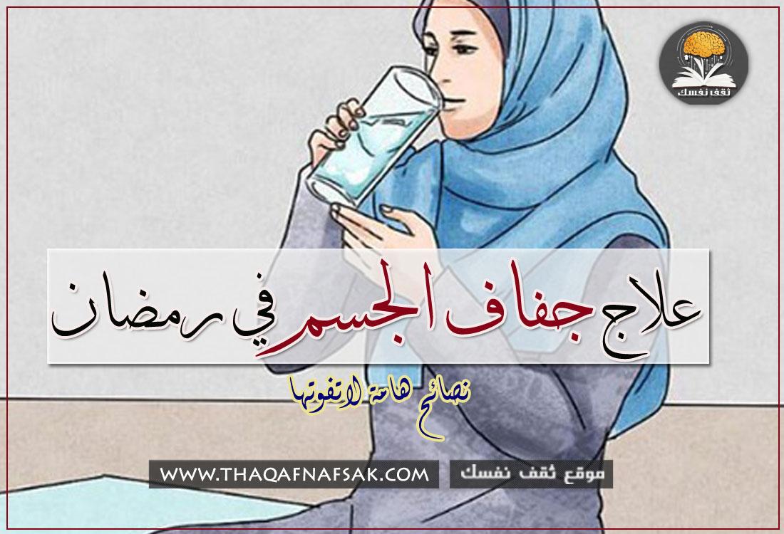 جفاف الجسم في رمضان