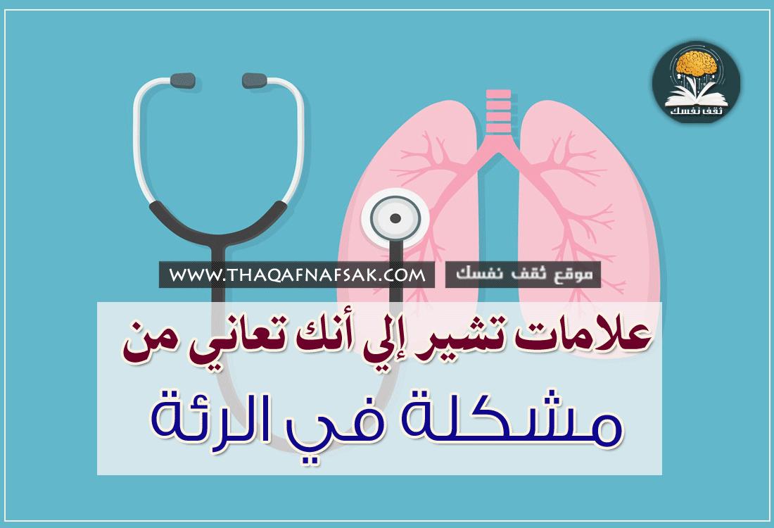 علامات تشير إلى أنك تعاني من مشكلة في الرئة