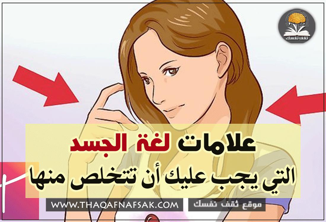 علامات لغة الجسد التي يجب عليك أن تتخلص منها