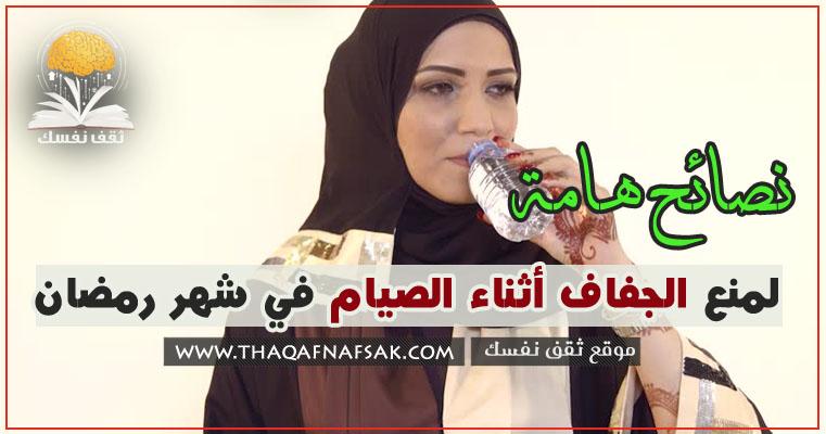 نصائح لتجنب ومنع الجفاف أثناء الصيام في شهر رمضان