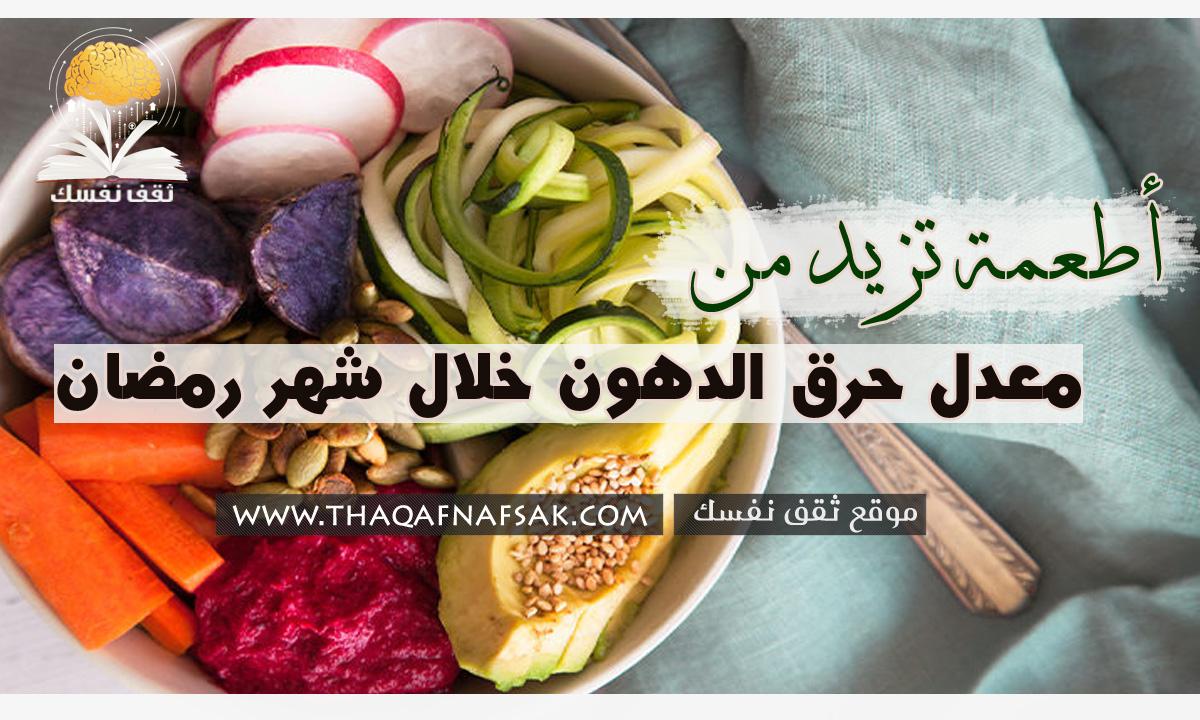 زيادة حرق الدهون في رمضان