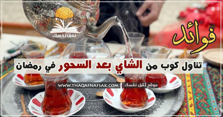 الشاي بعد السحور في رمضان