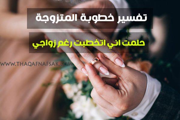 تفسير الخطوبة للمتزوجة