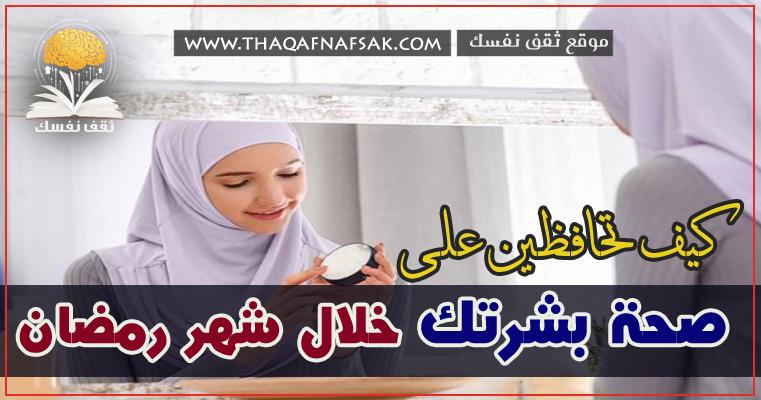 صحة بشرتك خلال شهر رمضان