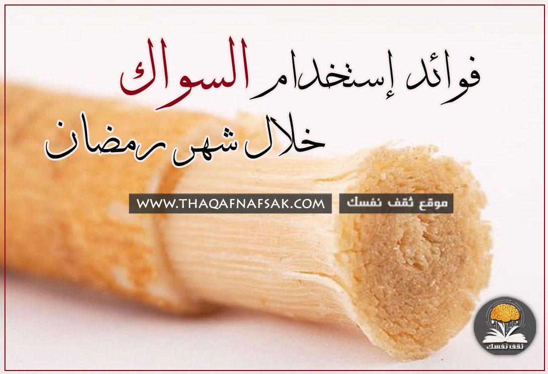 فوائد إستخدام السواك خلال شهر رمضان