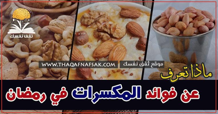 فوائد المكسرات في رمضان