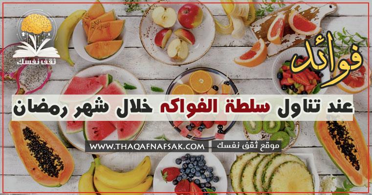تناول سلطة الفواكه خلال شهر رمضان