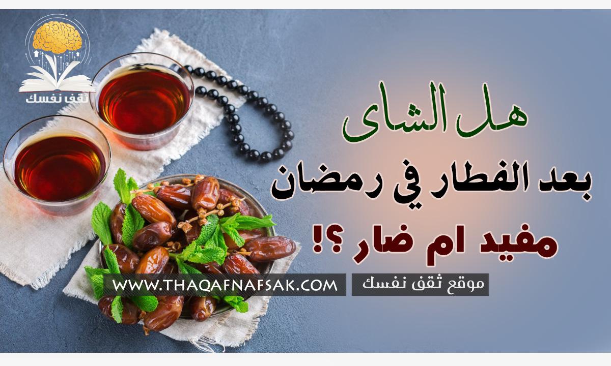 أضرار الشاي في رمضان