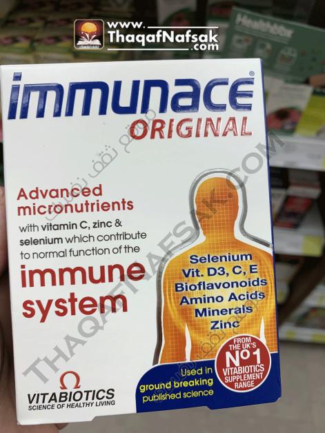 أقراص Immunace لتقوية الجهاز المناعي