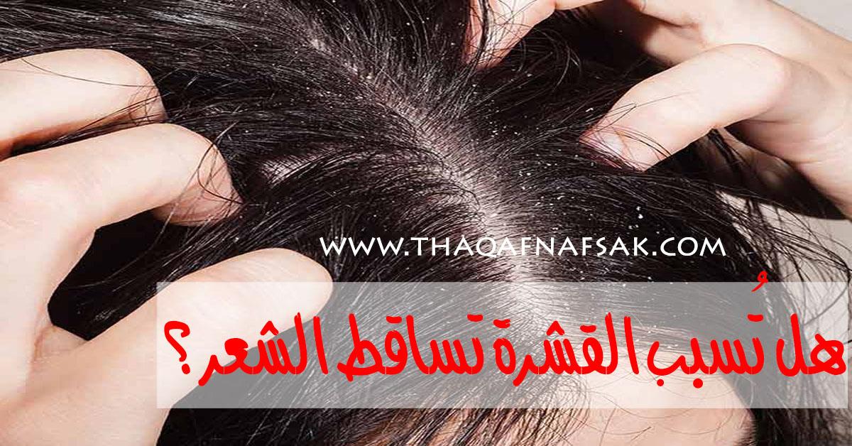 هل تسبب القشرة تساقط الشعر ؟