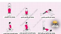 تمارين تحسين الهضم