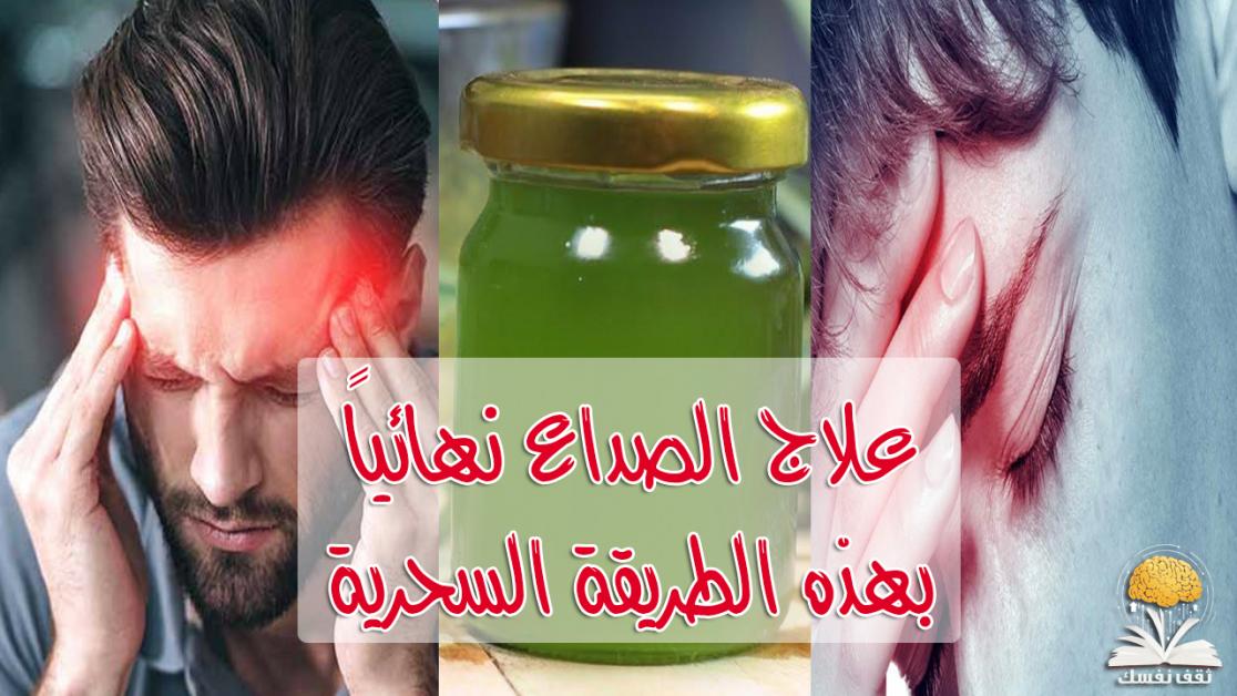 علاج الصداع