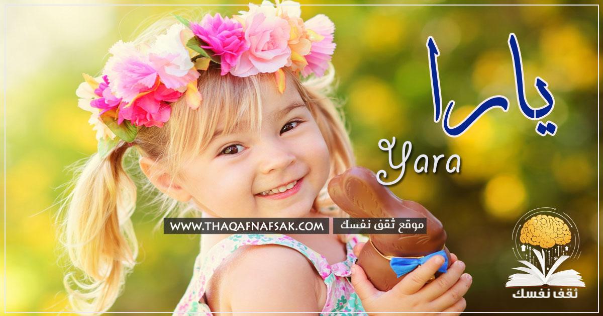 اسم يارا