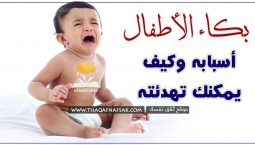 بكاء الطفل