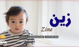 اسم زين