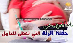 حقنة الرئة للحامل