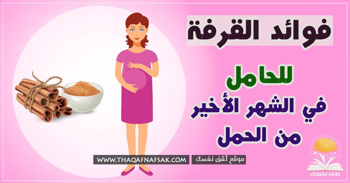فوائد القرفة للحامل